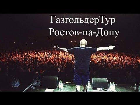#ГазгольдерТур - Ростов-на-Дону