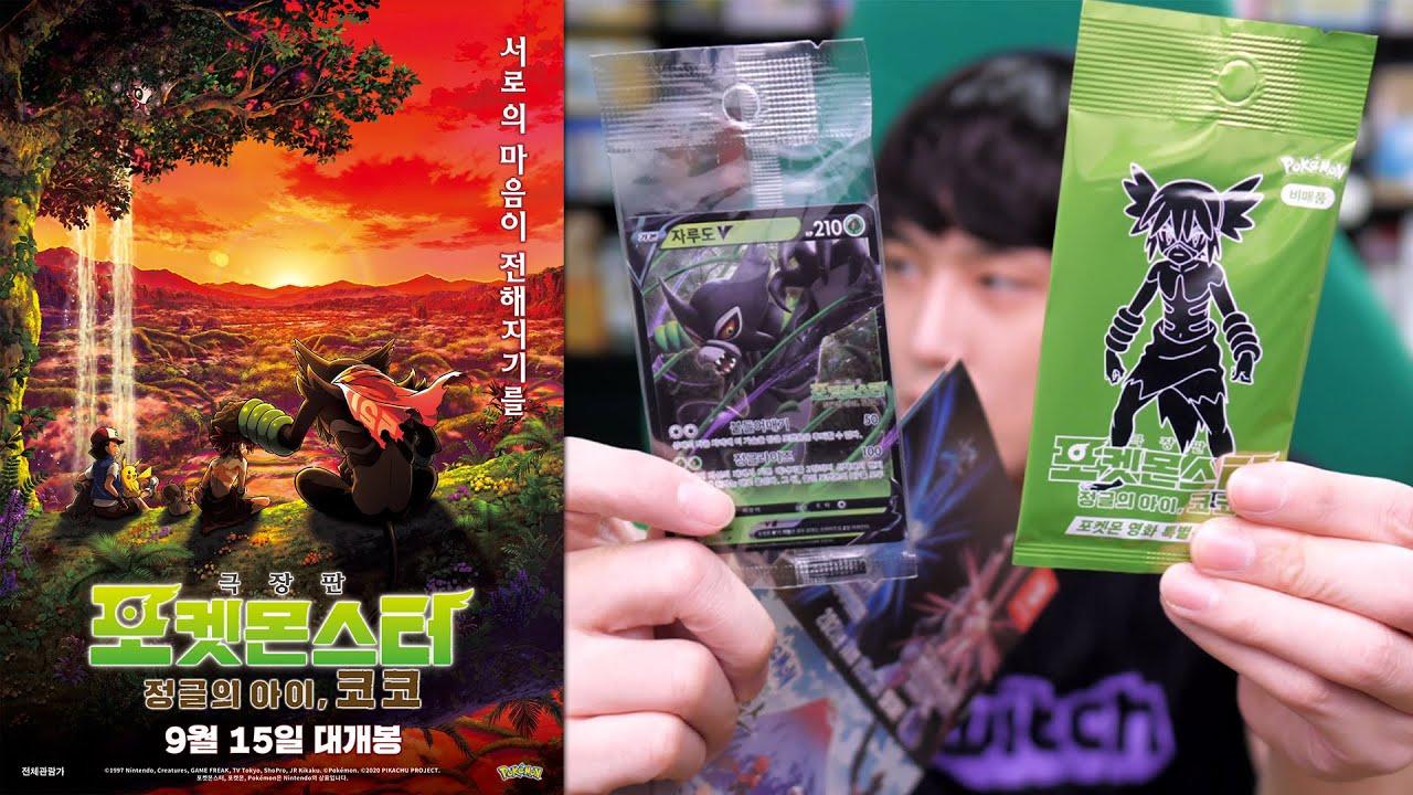 극장판 포켓몬스터 정글의 아이, 코코 극장 특전 언박싱!
