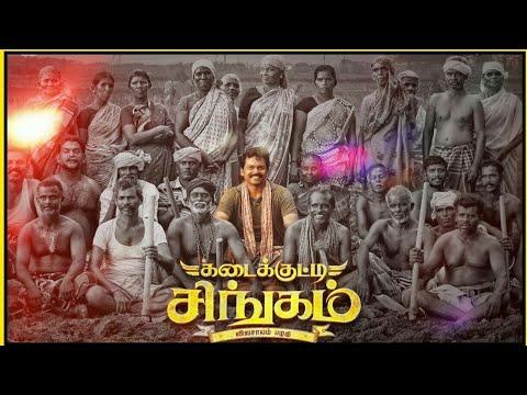 Kadai Kutty Singam | Karthi Intro Bgm - Ringtone | Downlowd Link | Cine Bites