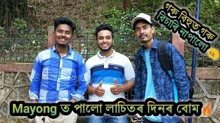 A day with B Natural B wild Vlogs | Happy Bihu | Assamese vlogs | BJK vlogs | Vlog 34