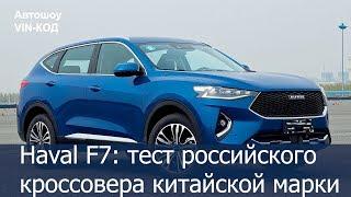 Haval F7: тест российского кроссовера китайской марки