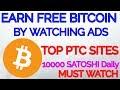 Earn Bitcoin By watching Ads|PTC Website|Best Sites|Legit Site|2017-2018