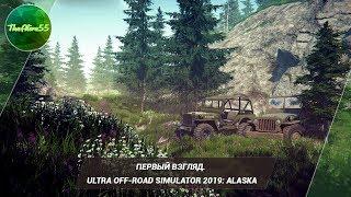 [ПЕРВЫЙ ВЗГЛЯД] ULTRA OFF-ROAD SIMULATOR 2019: ALASKA