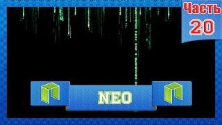 Криптовалюта Neo #20 NEO