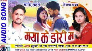 Samir Lahari | Vijya Raut | Cg Song | Maya Ke Dori Ma | Chhattisgarhi geet | HD Video | AVMGANA
