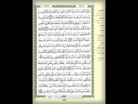سورة المائدة (005) الصفحة 123( Al-Ma'idah - Page 123)