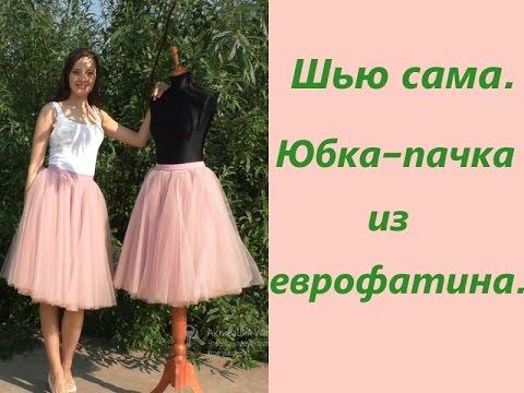 Как шьются юбки пачки