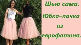 видео СКОЛЬКО НУЖНО ФАТИНА НА ПЫШНУЮ ЮБКУ: Как сшить юбку из фатина