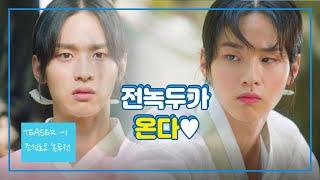 「朝鮮ロコ-ノクドゥ伝」予告映像1…