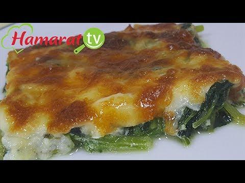Fırında Ispanak Yemeği Tarifi ve Malzemeleri