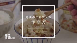 日本Onisi尾西即食飯 沖泡食用步驟