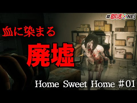 女性の霊がさまよう廃墟…Home Sweet Home #01【オカルト部】【ゲーム部】