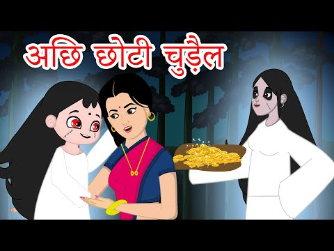 चुड़ैल माँ - Witch Mother Hindi Kahaniya - Hindi Stories - Bed Time Stories fairy tales