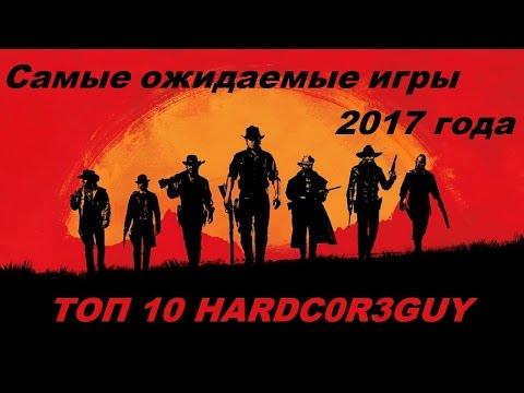Самые ожидаемые ИГРЫ 2017 года (PC, PS4, XBOX ONE)