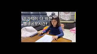 (토리동동) 6살 옌공주 수학공부 브이로그