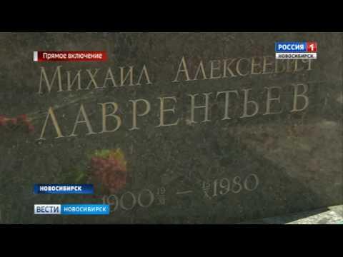 В Новосибирске осквернили памятник на могиле основателя Академгородка