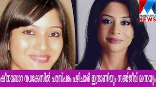 Sheena Bora Murder Case: Indrani, Khanna Blame Each Other