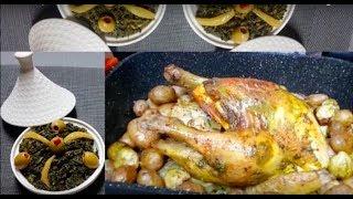 Excellent Repas Avec Astuces D' une Viande  bien tendre بالعربية والفرنسية