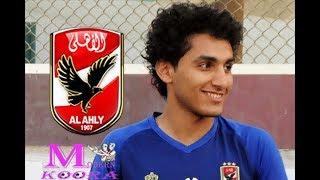 رسميا تعرف على موعد عودة احمد حمدى الى تدريبات الاهلى بعد عفو كارتيرون عليه