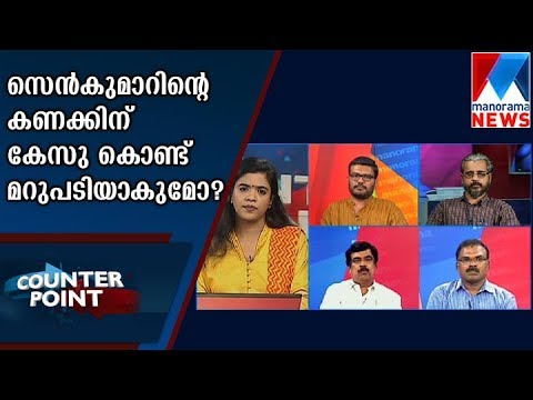 Did the case will give replay for the senkumars count | Counter Point   | Manorama News