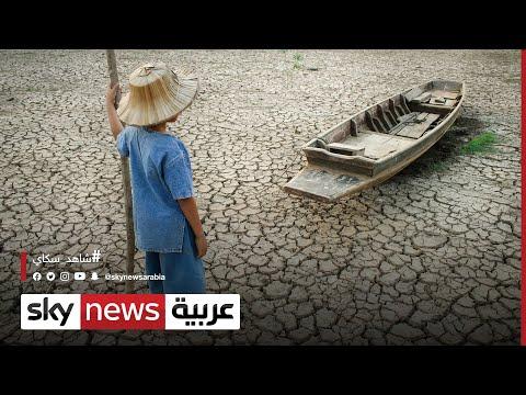 مليارات لحماية المناخ..من يستحقها وكيف يتم توزيعها؟ | #الاقتصاد  - 20:55-2021 / 6 / 13