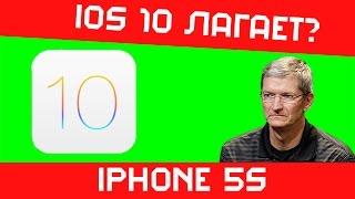 iPhone 5S на iOS 10! Как работает iOS 10 на iPhone 5S? Айфон 5s тормозит?(, 2016-06-18T16:59:02.000Z)