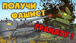 Получи, фашист, гранату ! - Мультики про танки
