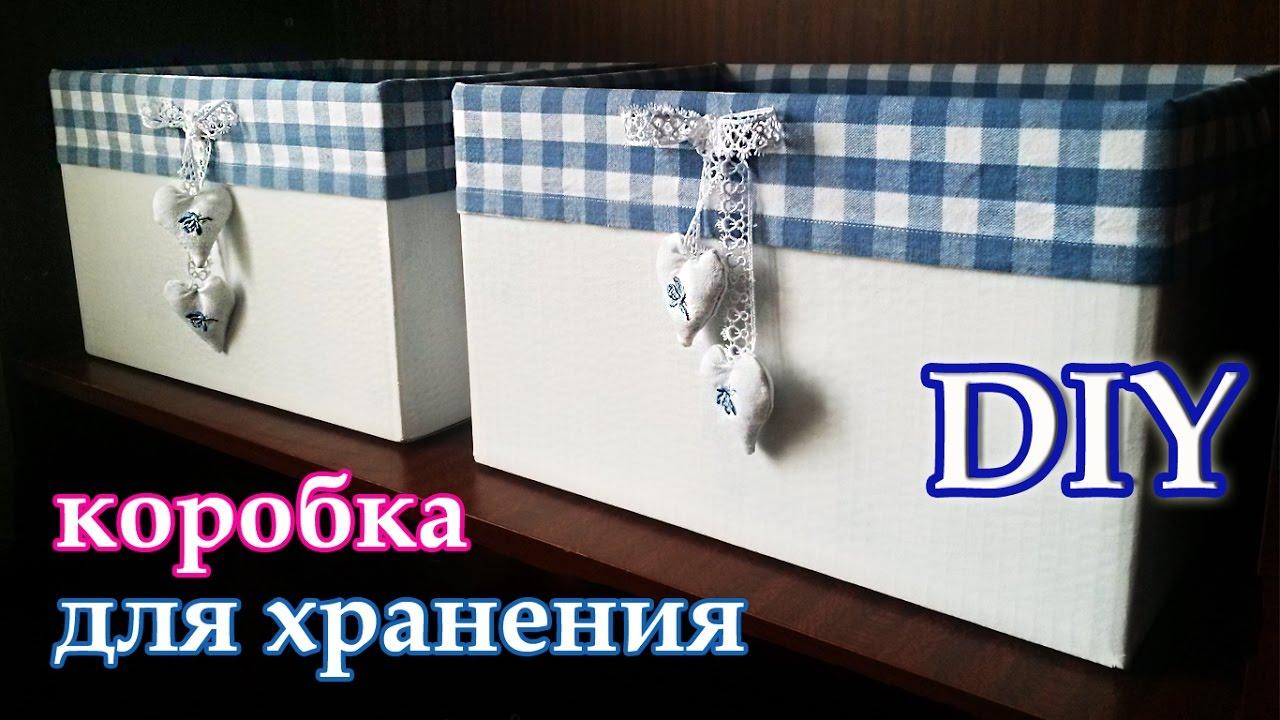 Коробка для хранения белья сделать своими руками 138