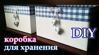 🎁 #DIY DIY storage box, DIY organizer | diy out of the box ❣