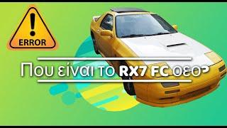 ΠΟΥ ΕΙΝΑΙ ΤΟ RX7 FC Οέο?? - update!