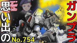 思い出のガンプラキットレビュー集 No.754 ☆ 新機動戦記ガンダムW Endless Waltz  HG 1/144 サーペントカスタム