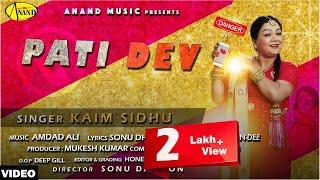 Patidev l Kaim Sidhu l Amdad Ali | Sonu Dhillon | Latest Song 2018 l Anand Music