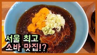 서울 최고의 소바 맛집!? 교대역 미나미 (교대역 맛집, 서울 소바 맛집, 서초 맛집)