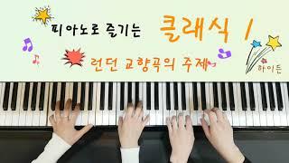피아노로 즐기는 클래식 1단계 - 런던 교향곡의 주제