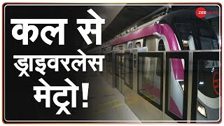 Delhi से Noida तक Driverless Metro, PM Modi करेंगे Inaugaration | Noida Delhi Driverless Metro News