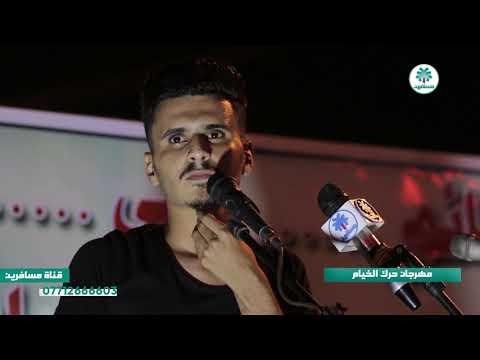 من اروع مهرجانات محرم الحرام الشاعر عباس الحمداني | مهرجان حرك الخيام الثالث |
