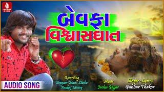 Bewafa Vishwasghaat | Gabbar Thakor New Gujarati Bewafa Song 2019 | વિશ્વાસઘાત