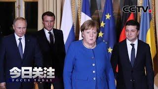 《今日关注》 20191211 俄乌欲结束冲突 美大举增兵欧洲剑指俄罗斯?| CCTV中文国际
