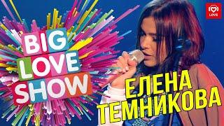 Download TEMNIKOVA - Немодные, Подсыпал, Под сердцами в кругах [Big Love Show 2019] Mp3 and Videos