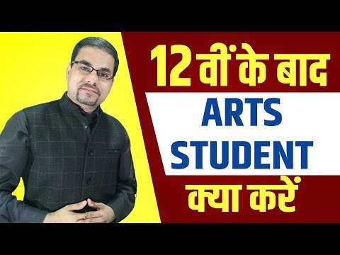 Arts Student what to do after 12th in India |Career in Arts after 12th|lot of things to do after10+2