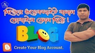 Site web Mobile avec l'orthographe. Créer Votre Compte de Blog /AK Production