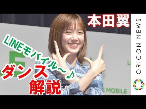 本田翼、「いい湯だな」替え歌の話題ダンス振付を解説 ゲーム開発にも意欲「いつか形にしたいなと思う夢」 『LINEモバイル』記者発表会