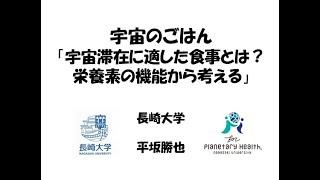 5)宇宙のごはん 平坂 勝也(長崎大学)