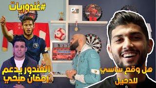 هل وقع فرجاني للدحيل؟|الغندور يدعم رمضان صبحي بعد هدفه اليوم| الهستيري