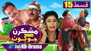 Mashkiran Jo Goth EP 15  Sindh TV Soap Serial  HD 1080p  SindhTVHD Drama