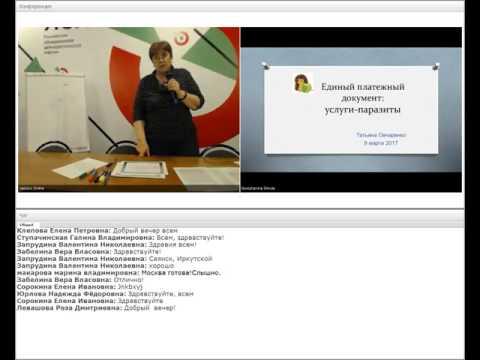 видео: Единый платежный документ: услуги-паразиты