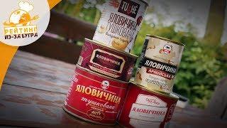 Рейтинг (Из-за бугра): Тушенка (Украина)