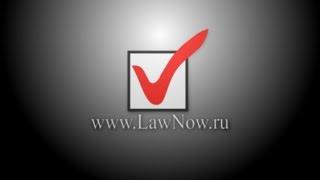 LawNow.Ru: Четкая правовая помощь (юридические услуги)(, 2016-06-11T18:48:49.000Z)
