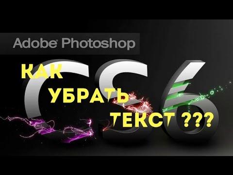 как в фотошопе cs6 убрать текст с картинки