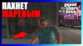 """Grand Theft Auto: Vice City - ▶Прохождение #4◀ - """"ПАХНЕТ ЖАРЕНЫМ!"""""""